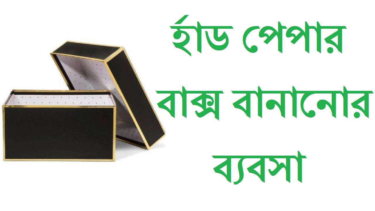র্হাড পেপার বাক্স বানানোর ব্যবসা