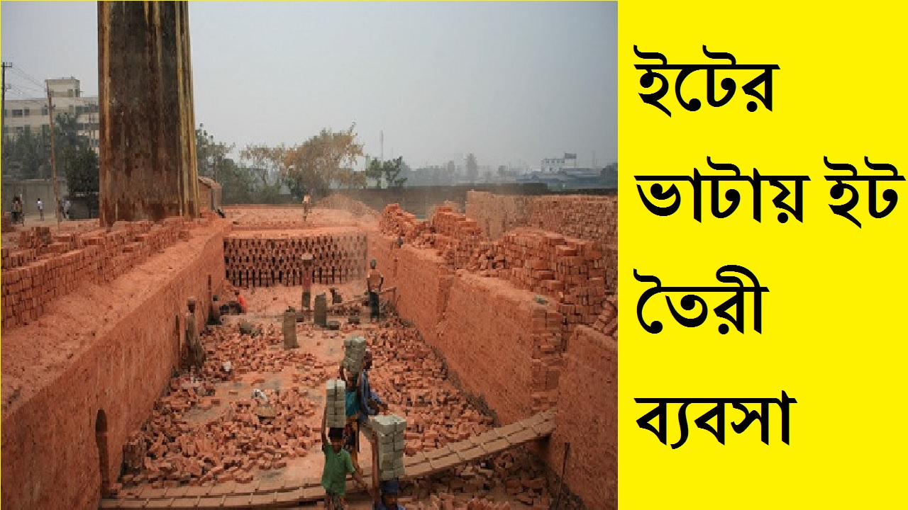 ইটের ভাটায় ইট তৈরী ব্যবসা