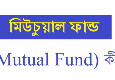 মিউচুয়াল ফান্ড (Mutual Fund) কী