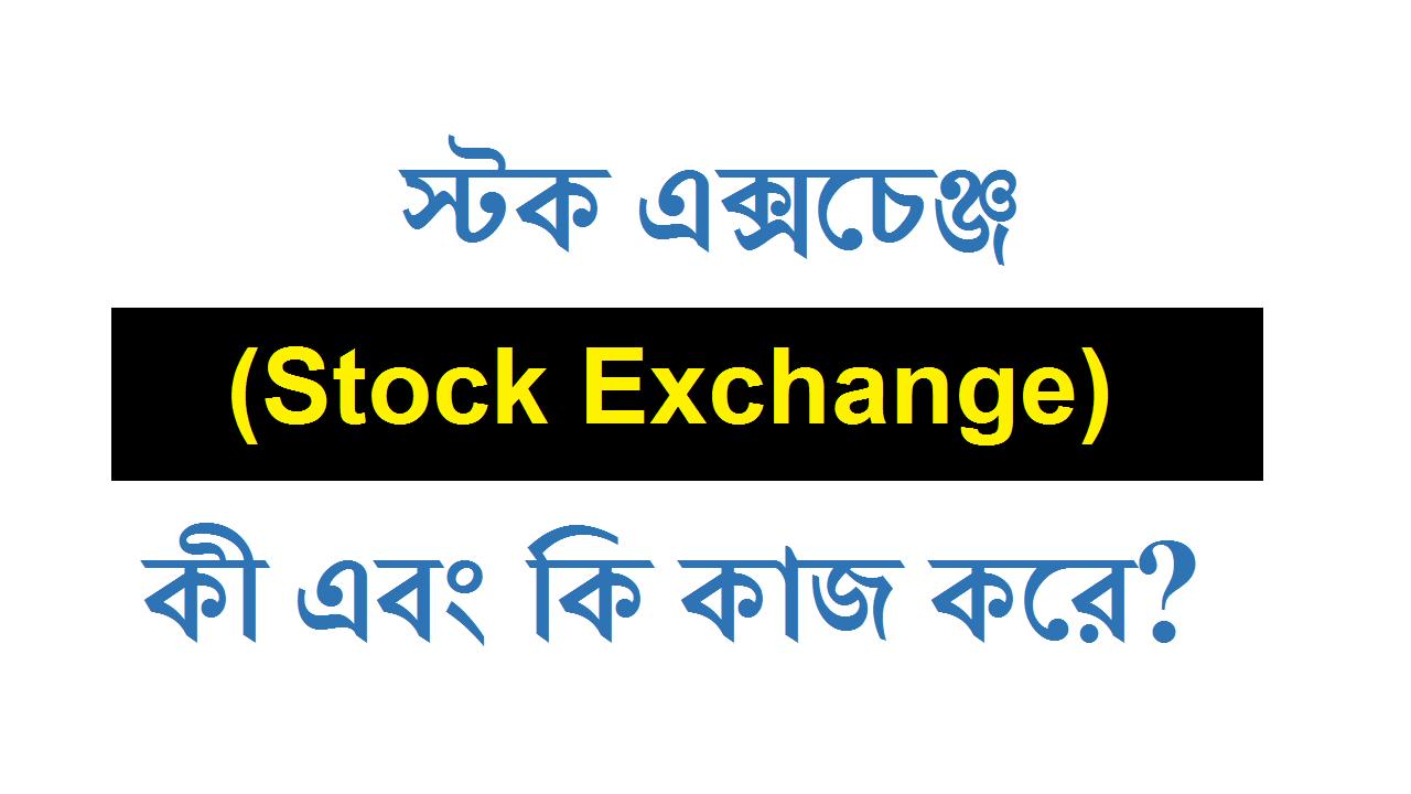 স্টক এক্সচেঞ্জ (Stock Exchange)