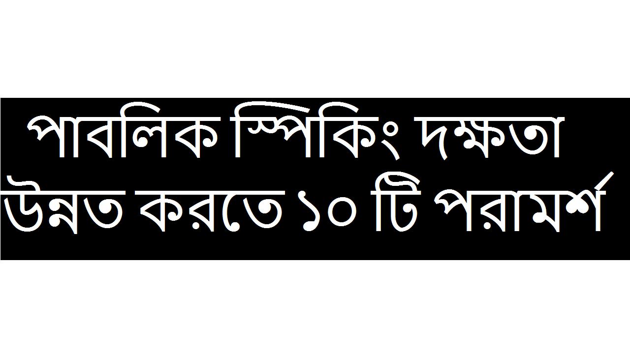 পাবলিক স্পিকিং দক্ষতা উন্নত করতে ১০ টি পরামর্শ