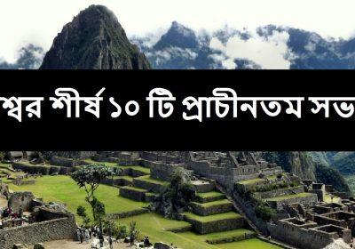 বিশ্বের শীর্ষ ১০ টি প্রাচীনতম সভ্যতা