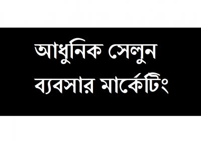 আধুনিক সেলুন ব্যবসার মার্কেটিং