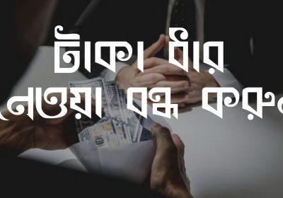 টাকা ধার নেওয়া বন্ধ করুন